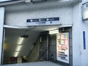 地下鉄・近鉄「日本橋駅」2番出口