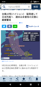 20.9.6・台風10号1
